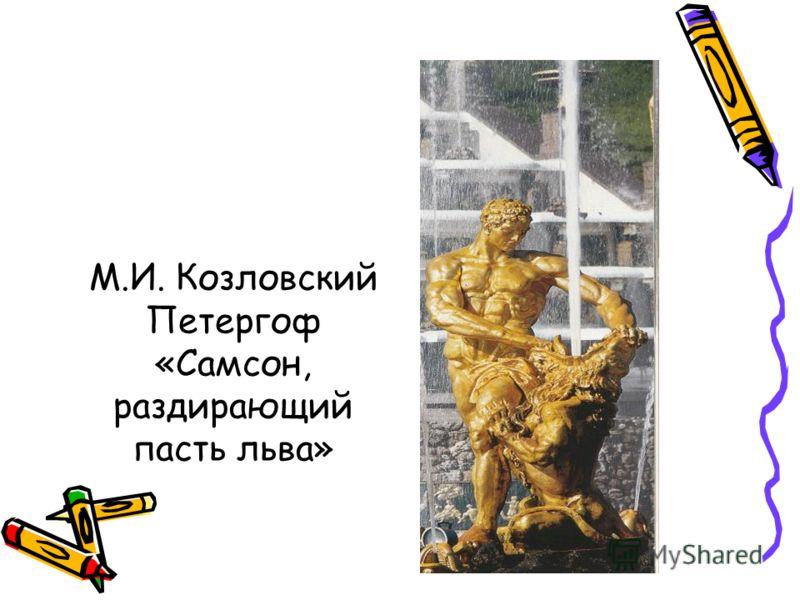 М.И. Козловский Петергоф «Самсон, раздирающий пасть льва»