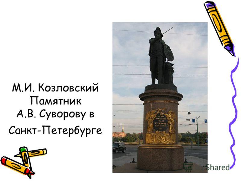 М.И. Козловский Памятник А.В. Суворову в Санкт-Петербурге