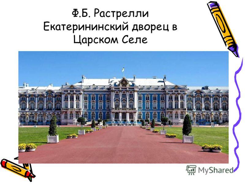 Ф.Б. Растрелли Екатерининский дворец в Царском Селе