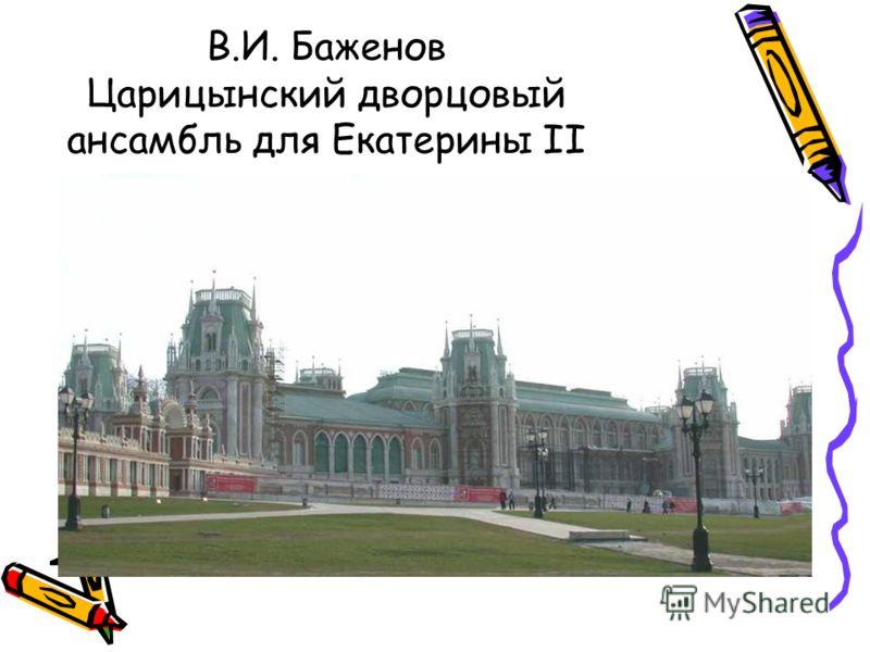 В.И. Баженов Царицынский дворцовый ансамбль для Екатерины II
