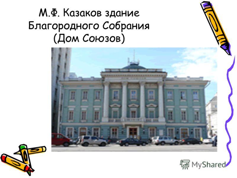 М.Ф. Казаков здание Благородного Собрания (Дом Союзов)