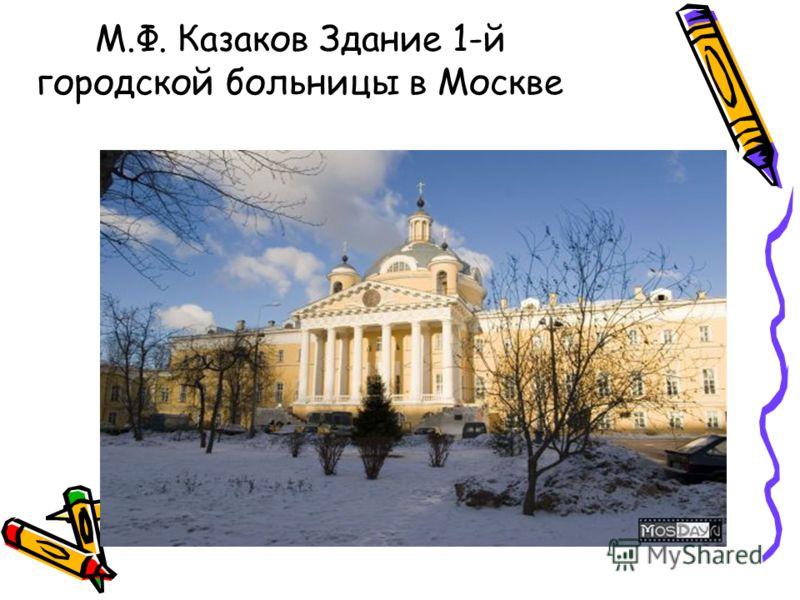 М.Ф. Казаков Здание 1-й городской больницы в Москве