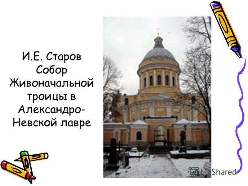 И.Е. Старов Собор Живоначальной троицы в Александро- Невской лавре