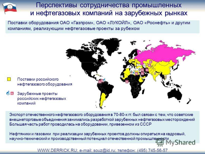 Поставки оборудования ОАО «Газпром», ОАО «ЛУКОЙЛ», ОАО «Роснефть» и другим компаниям, реализующим нефтегазовые проекты за рубежом Поставки российского нефтегазового оборудования Зарубежные проекты российских нефтегазовых компаний Экспорт отечественно