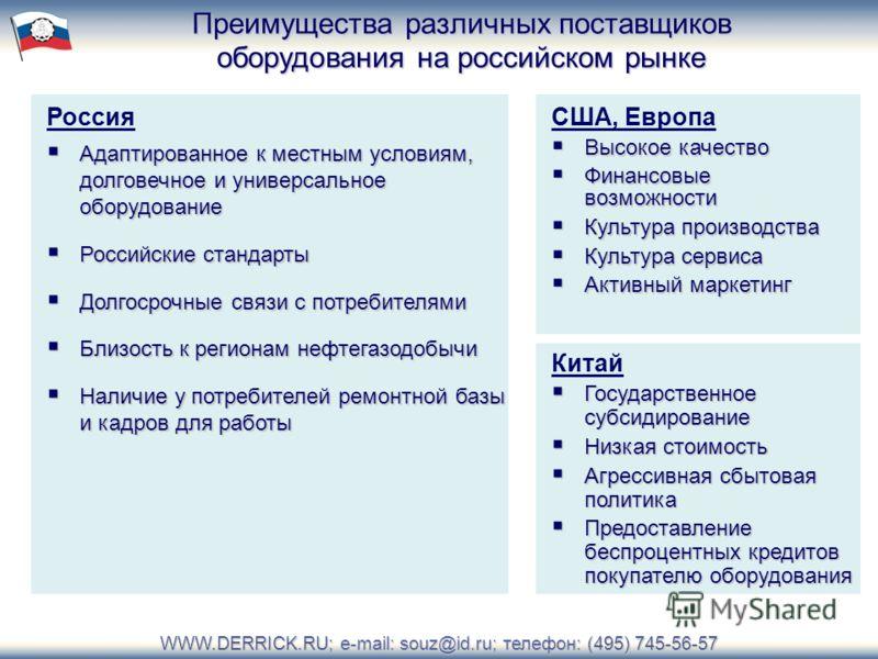 Адаптированное к местным условиям, долговечное и универсальное оборудование Адаптированное к местным условиям, долговечное и универсальное оборудование Российские стандарты Российские стандарты Долгосрочные связи с потребителями Долгосрочные связи с