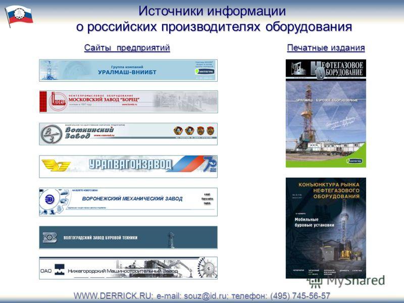 Источники информации о российских производителях оборудования Сайты предприятий Печатные издания WWW.DERRICK.RU; e-mail: souz@id.ru; телефон: (495) 745-56-57