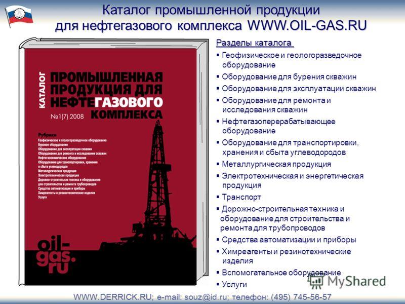 Каталог промышленной продукции для нефтегазового комплекса WWW.OIL-GAS.RU Геофизическое и геологоразведочное оборудование Оборудование для бурения скважин Оборудование для эксплуатации скважин Оборудование для ремонта и исследования скважин Нефтегазо
