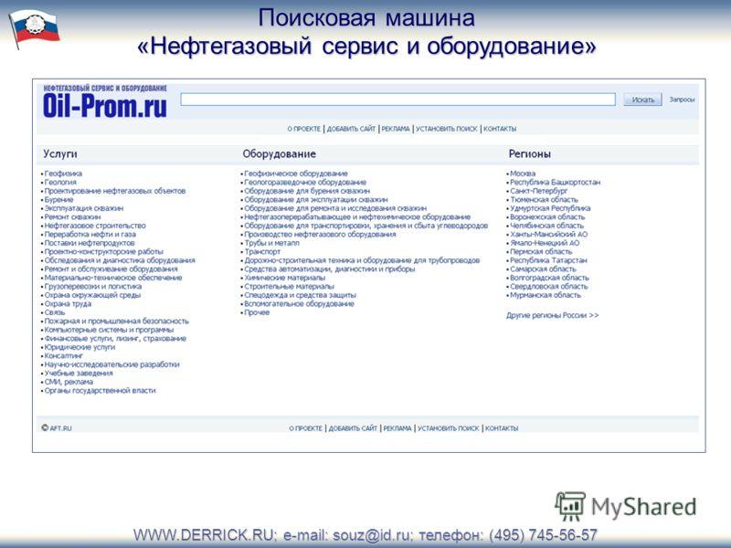 Поисковая машина «Нефтегазовый сервис и оборудование» WWW.DERRICK.RU; e-mail: souz@id.ru; телефон: (495) 745-56-57