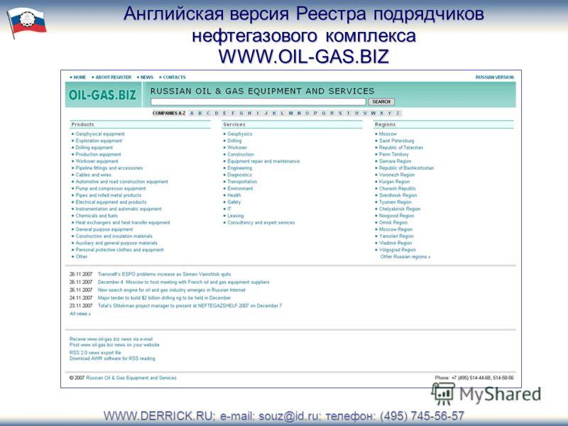 Английская версия Реестра подрядчиков нефтегазового комплекса WWW.OIL-GAS.BIZ WWW.DERRICK.RU; e-mail: souz@id.ru; телефон: (495) 745-56-57