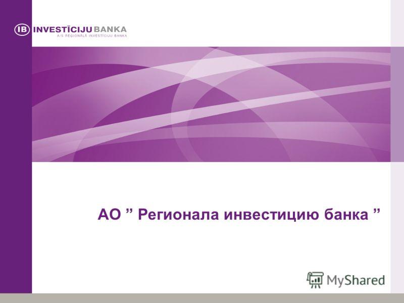 АО Регионала инвестицию банка