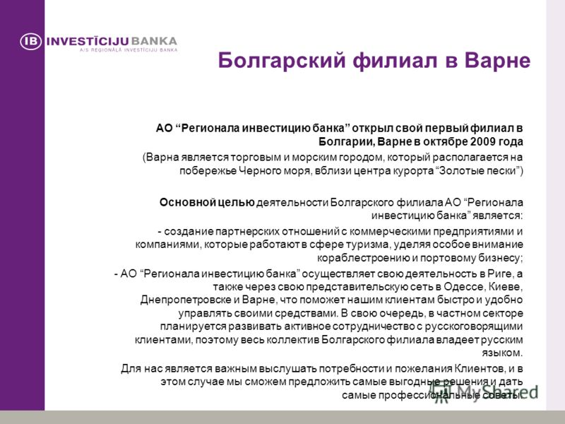 Болгарский филиал в Варне АО Регионала инвестицию банка открыл свой первый филиал в Болгарии, Варне в октябре 2009 года (Варна является торговым и морским городом, который располагается на побережье Черного моря, вблизи центра курорта Золотые пески)