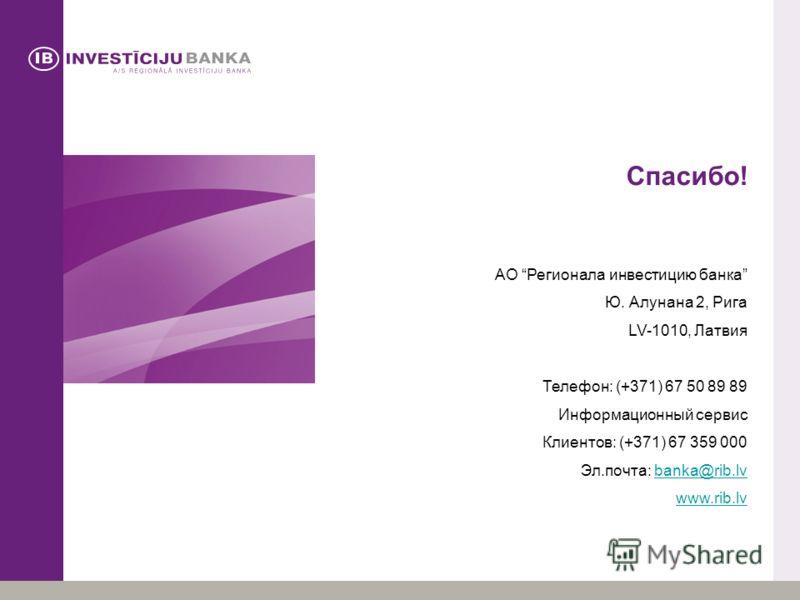 Спасибо! АО Регионала инвестицию банка Ю. Алунана 2, Рига LV-1010, Латвия Телефон: (+371) 67 50 89 89 Информационный сервис Клиентов: (+371) 67 359 000 Эл.почта: banka@rib.lvbanka@rib.lv www.rib.lv