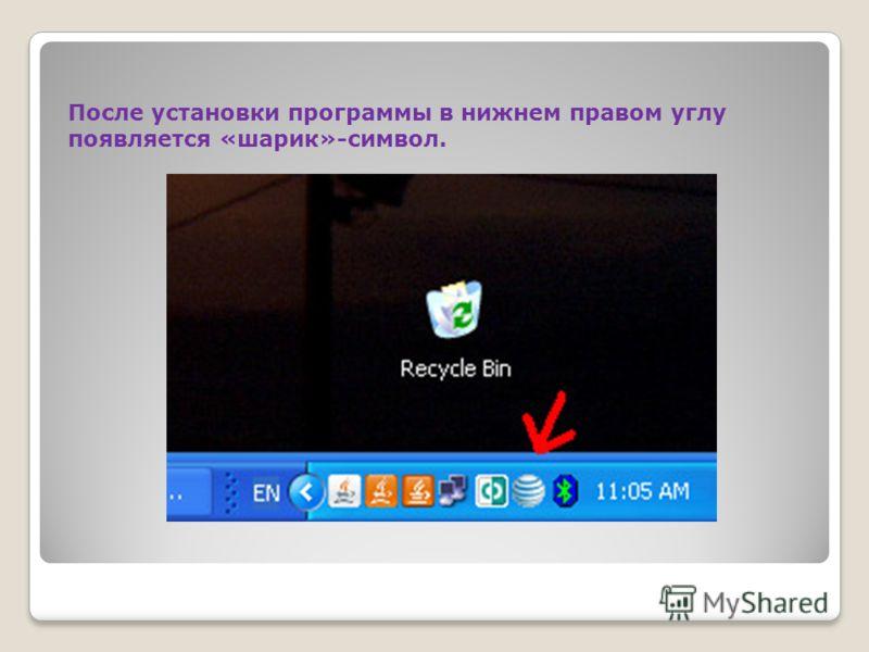После установки программы в нижнем правом углу появляется «шарик»-символ.