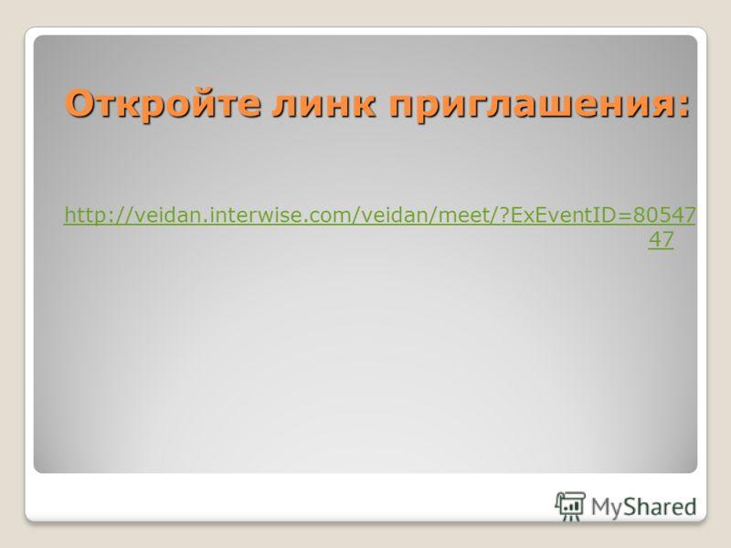 Откройте линк приглашения: http://veidan.interwise.com/veidan/meet/?ExEventID=80547 47