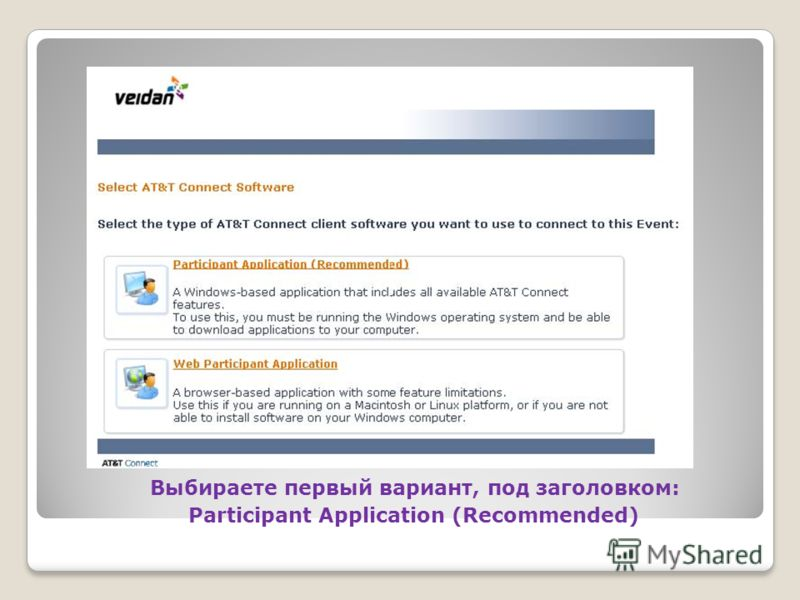 Выбираете первый вариант, под заголовком: Participant Application (Recommended)
