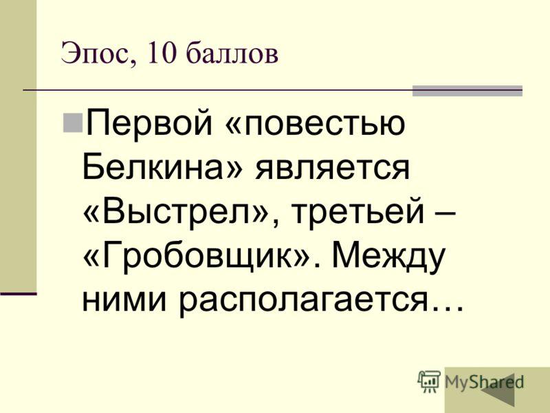 Эпос, 10 баллов Первой «повестью Белкина» является «Выстрел», третьей – «Гробовщик». Между ними располагается…