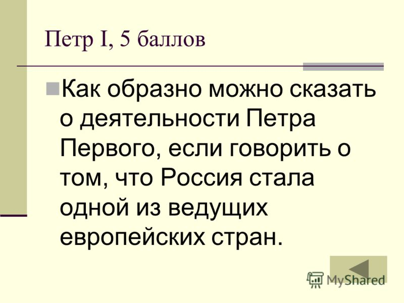 Петр I, 5 баллов Как образно можно сказать о деятельности Петра Первого, если говорить о том, что Россия стала одной из ведущих европейских стран.