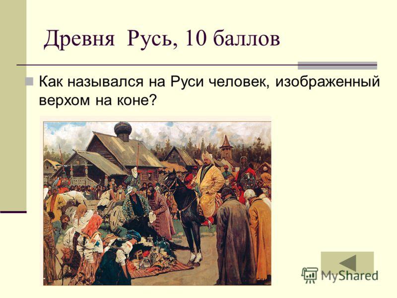 Древня Русь, 10 баллов Как назывался на Руси человек, изображенный верхом на коне?