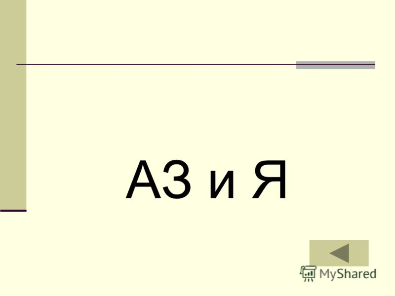 АЗ и Я