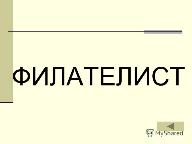 ФИЛАТЕЛИСТ
