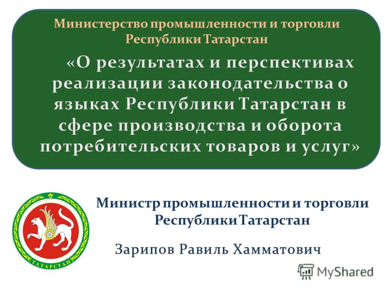 Министерство промышленности и торговли Республики Татарстан Министр промышленности и торговли Республики Татарстан