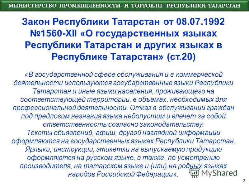 2 Закон Республики Татарстан от 08.07.1992 1560-XII «О государственных языках Республики Татарстан и других языках в Республике Татарстан» (ст.20) «В государственной сфере обслуживания и в коммерческой деятельности используются государственные языки