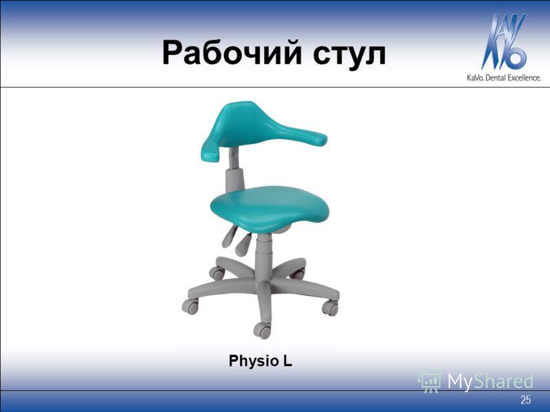 25 Physio L Рабочий стул