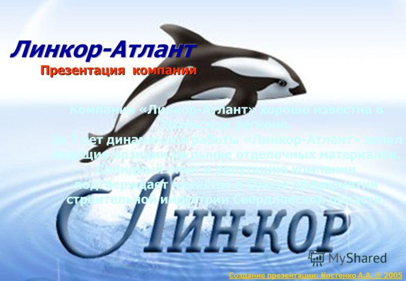 Компания «Линкор-Атлант» хорошо известна в Уральском регионе. За 7 лет динамичной работы «Линкор-Атлант» занял ведущие позиции на рынке отделочных материалов. Солидный опыт и репутацию компании подтверждает членство в Союзе предприятий строительной и