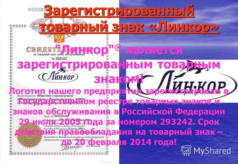 Зарегистрированный товарный знак «Линкор»