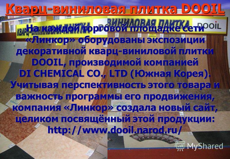 Кварц-виниловая плитка DOOIL