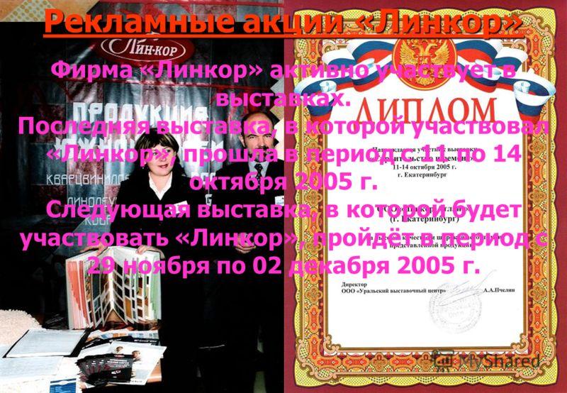 Рекламные акции «Линкор» Фирма «Линкор» активно участвует в выставках. Последняя выставка, в которой участвовал «Линкор», прошла в период с 11 по 14 октября 2005 г. Следующая выставка, в которой будет участвовать «Линкор», пройдёт в период с 29 ноябр