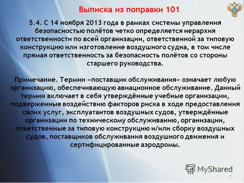 7 Выписка из поправки 101 5.4. С 14 ноября 2013 года в рамках системы управления безопасностью полётов четко определяется иерархия ответственности по всей организации, ответственной за типовую конструкцию или изготовление воздушного судна, в том числ