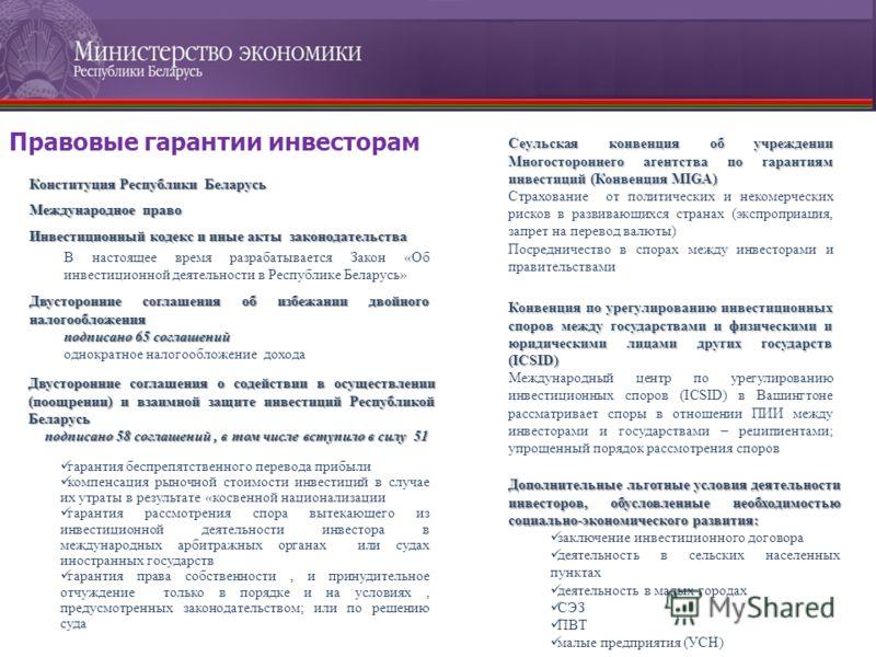 Правовые гарантии инвесторам Конституция Республики Беларусь Международное право Инвестиционный кодекс и иные акты законодательства В настоящее время разрабатывается Закон «Об инвестиционной деятельности в Республике Беларусь» гарантия беспрепятствен