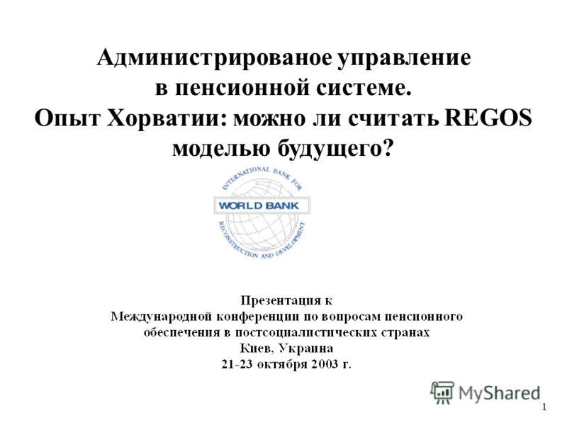1 Администрированое управление в пенсионной системе. Опыт Хорватии: можно ли считать REGOS моделью будущего?