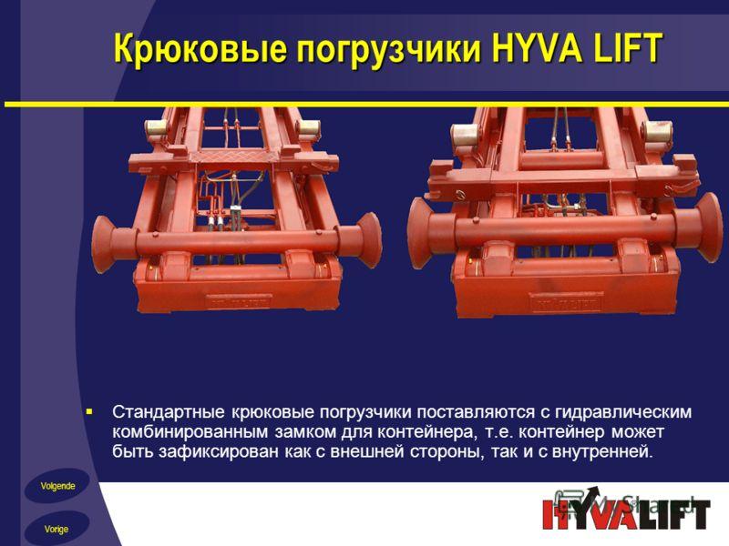 Volgende Vorige Крюковые погрузчики HYVA LIFT Стандартные крюковые погрузчики поставляются с гидравлическим комбинированным замком для контейнера, т.е. контейнер может быть зафиксирован как с внешней стороны, так и с внутренней.
