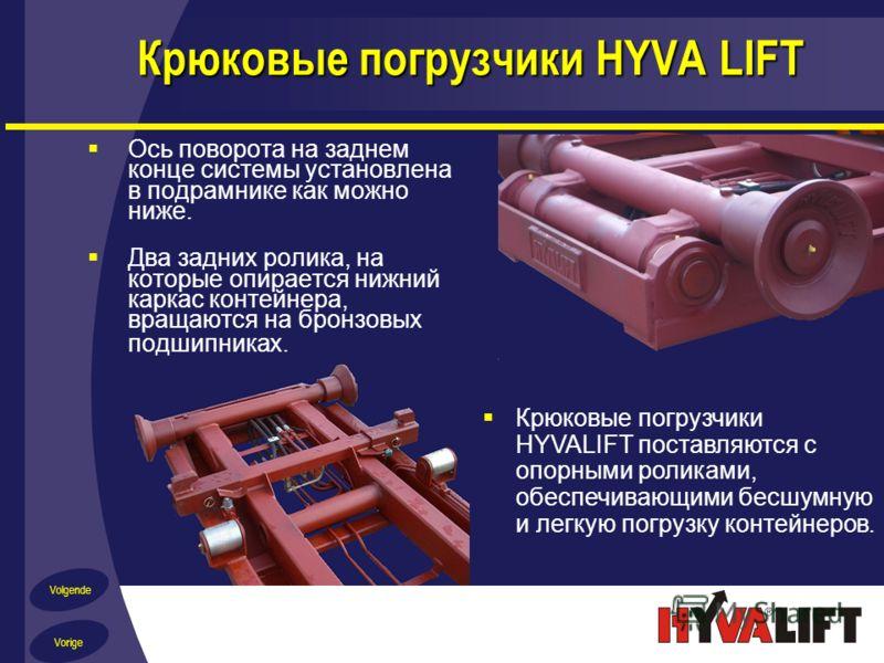 Volgende Vorige Крюковые погрузчики HYVA LIFT Ось поворота на заднем конце системы установлена в подрамнике как можно ниже. Два задних ролика, на которые опирается нижний каркас контейнера, вращаются на бронзовых подшипниках. Крюковые погрузчики HYVA