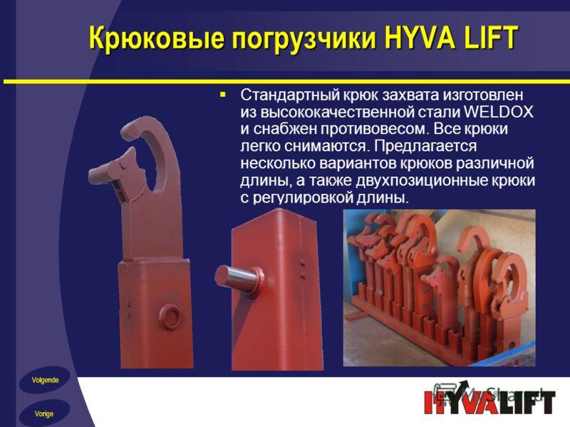 Volgende Vorige Крюковые погрузчики HYVA LIFT Стандартный крюк захвата изготовлен из высококачественной стали WELDOX и снабжен противовесом. Все крюки легко снимаются. Предлагается несколько вариантов крюков различной длины, а также двухпозиционные к