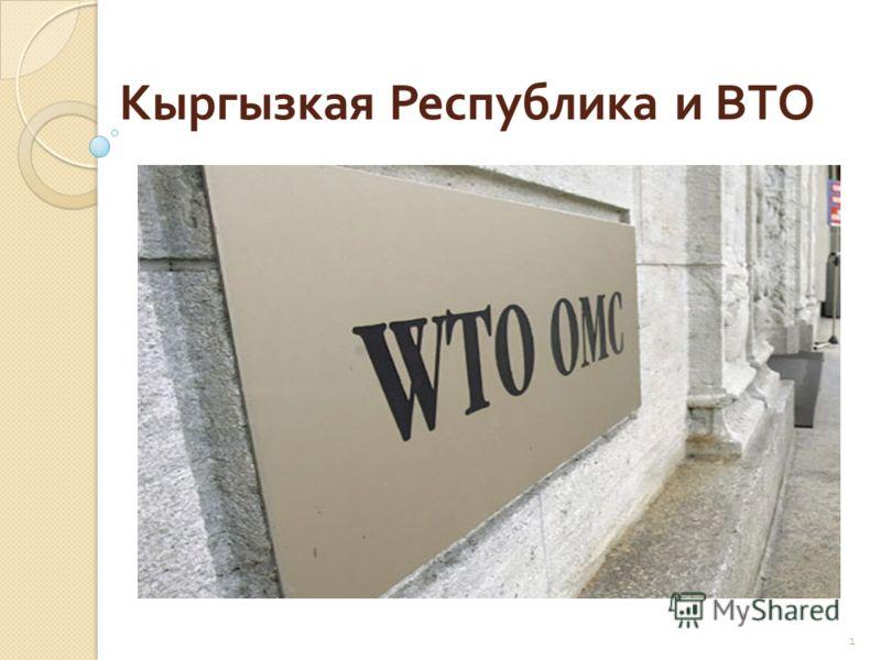 Кыргызкая Республика и ВТО 1