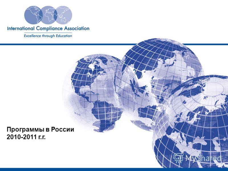 Программы в России 2010-2011 г.г.
