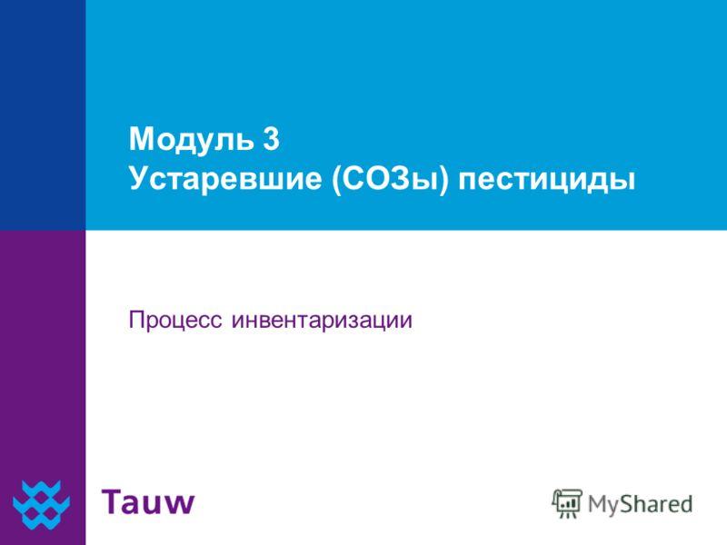 Модуль 3 Устаревшие (СОЗы) пестициды Процесс инвентаризации