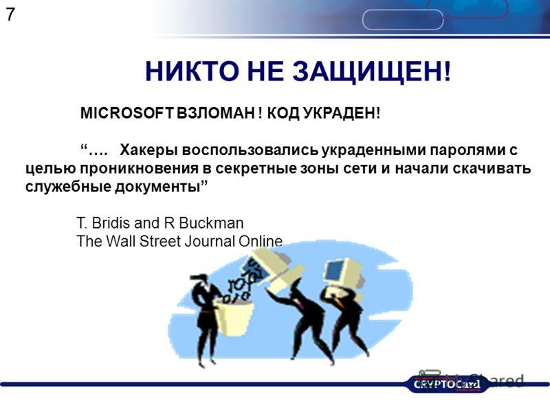 MICROSOFT ВЗЛОМАН ! КОД УКРАДЕН! …. Хакеры воспользовались украденными паролями с целью проникновения в секретные зоны сети и начали скачивать служебные документы T. Bridis and R Buckman The Wall Street Journal Online НИКТО НЕ ЗАЩИЩЕН! 7