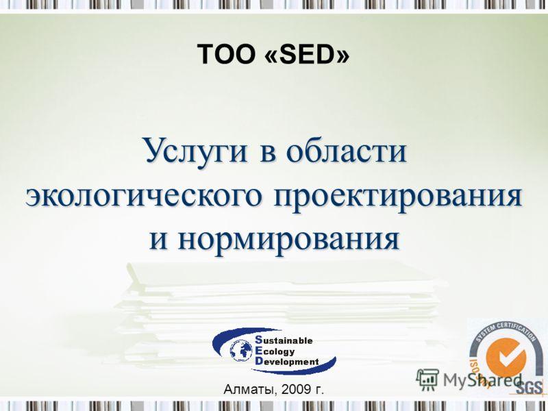 ТОО «SED» Алматы, 2009 г. Услуги в области экологического проектирования и нормирования