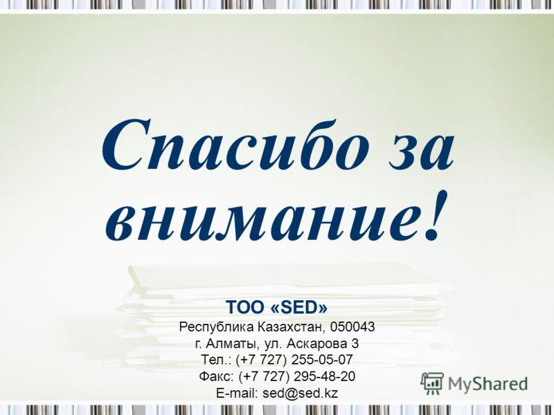 Спасибо за внимание! ТОО «SED» Республика Казахстан, 050043 г. Алматы, ул. Аскарова 3 Тел.: (+7 727) 255-05-07 Факс: (+7 727) 295-48-20 Е-mail: sed@sed.kz