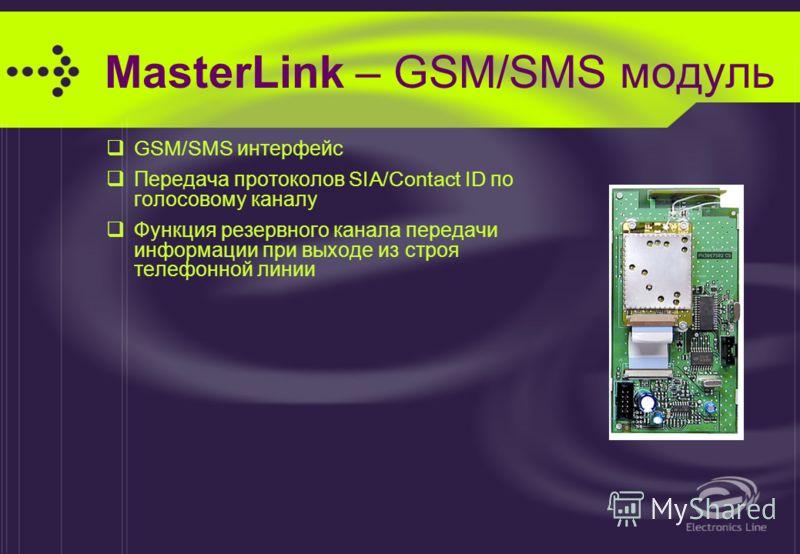 MasterLink – Разное 3733 модуль отключения аккумулятора 3722 трансформатор 3800 модуль принтера 3606 голосовой модуль