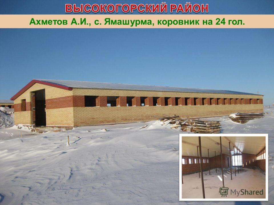 Ахметов А.И., с. Ямашурма, коровник на 24 гол.