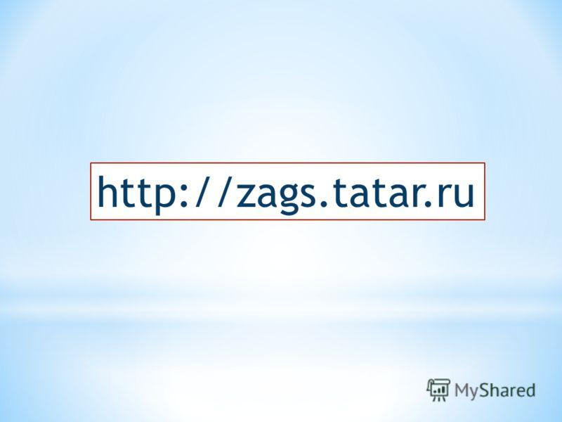 http://zags.tatar.ru
