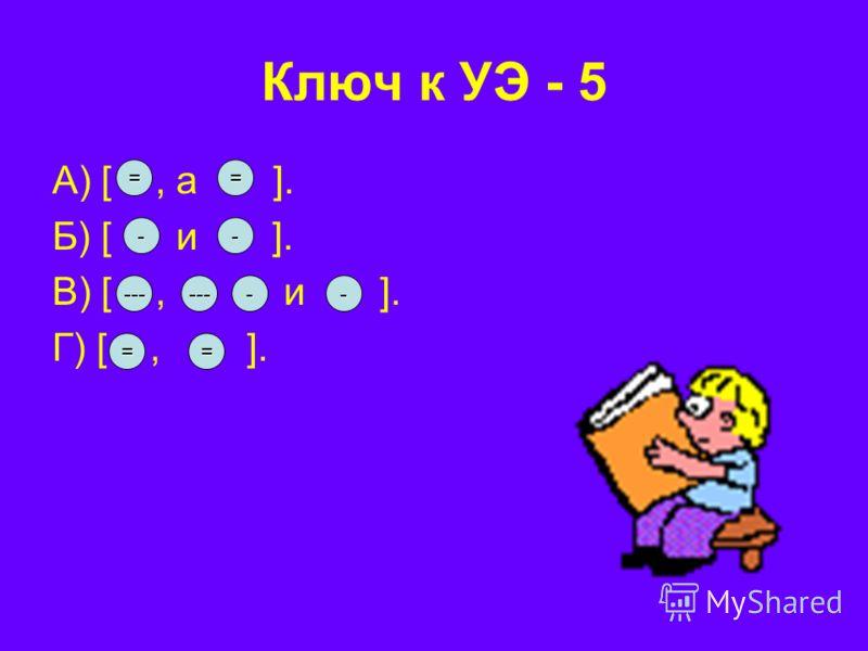 Ключ к УЭ - 5 А) [, а ]. Б) [ и ]. В) [, и ]. Г) [, ]. == -- -------- ==