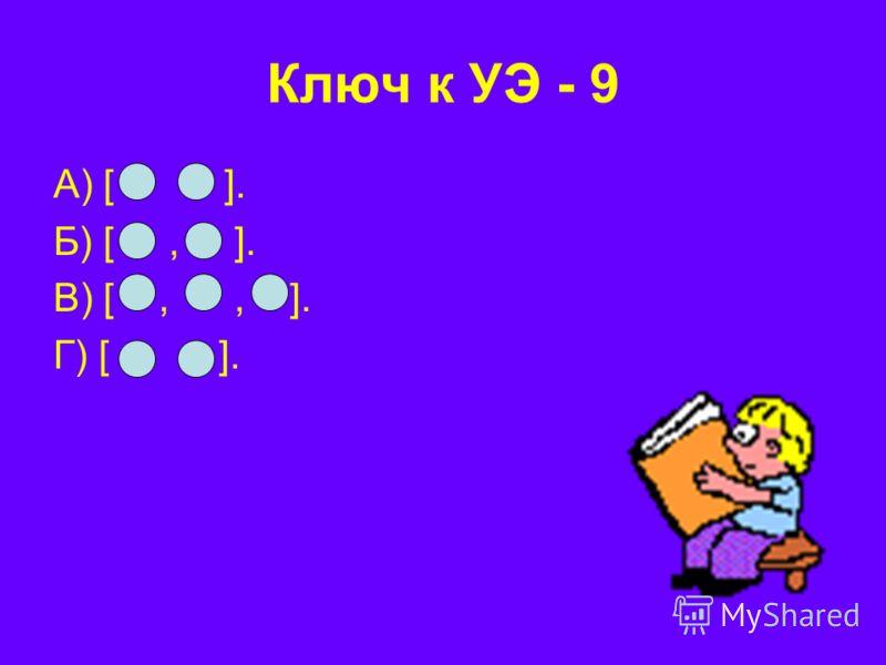 Ключ к УЭ - 9 А) [ ]. Б) [, ]. В) [,, ]. Г) [ ].