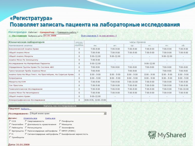 «Регистратура» Позволяет записать пациента на лабораторные исследования