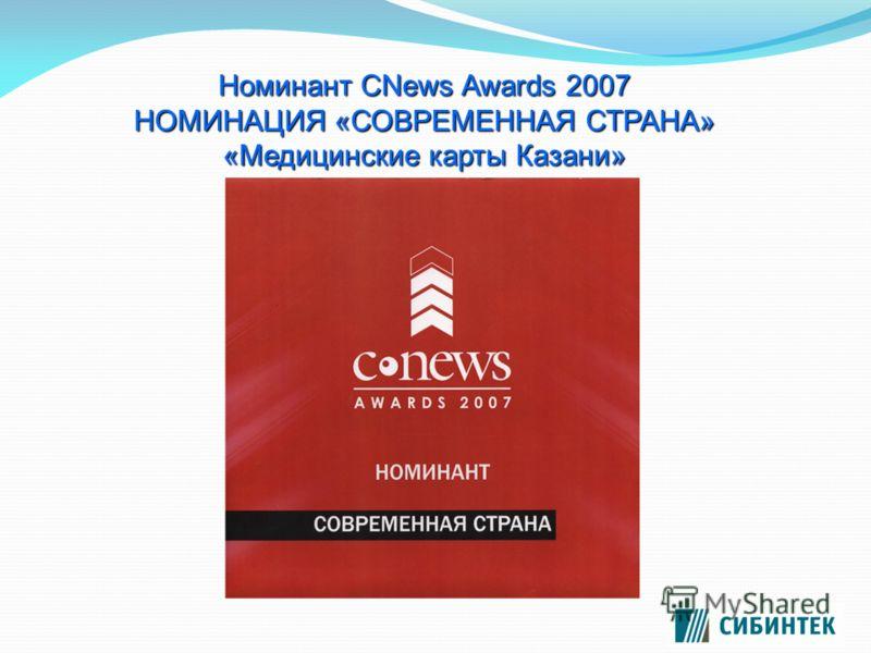 Номинант CNews Awards 2007 НОМИНАЦИЯ «СОВРЕМЕННАЯ СТРАНА» «Медицинские карты Казани»